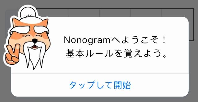 nono02