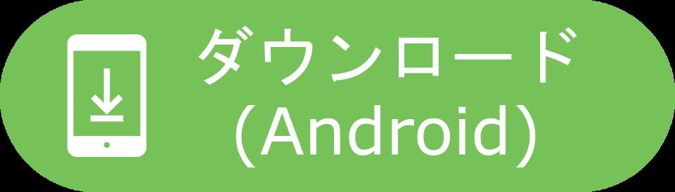 androidダウンロードボタン